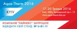 Лайнэкс на международной выставке Аква-Терм Киев 2016