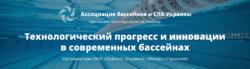 Международный семинар «Технологический процесс и инновации в современных бассейнах»