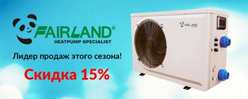 Осенний ценопад на тепловые насосы Fairland