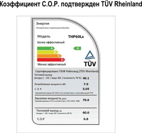 Тепловой насос THP26Ls - изображение 3