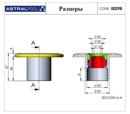Выпускная форсунка, пластик Multiflow, вклейка в трубу д=63мм, РN-6 - изображение 2
