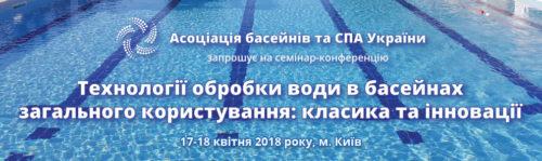 Международный семинар-конференция «Технологии обработки води в бассейнах общего использования: классика и инновации»