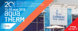 Приглашаем посетить наш стенд на выставке АКВАТЕРМ 2018