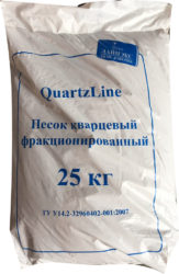 Фильтрационный песок QuartzLine, фракция  0,5-1,2 мм, 25 кг