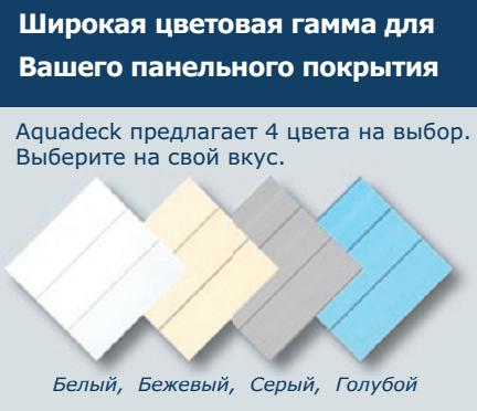 Надводное накрытие AQUADECK® EC - изображение 3