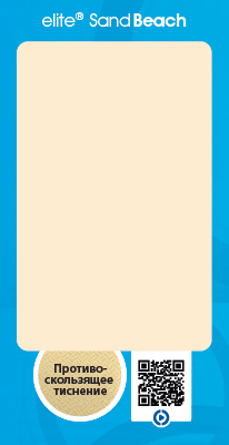 Elbeblau ELITE SAND BEACH/ песок 165/200 cm, цвет 179