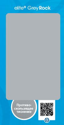 Elbeblau ELITE GREY ROCK/ серая 165/200 cm, цвет 798