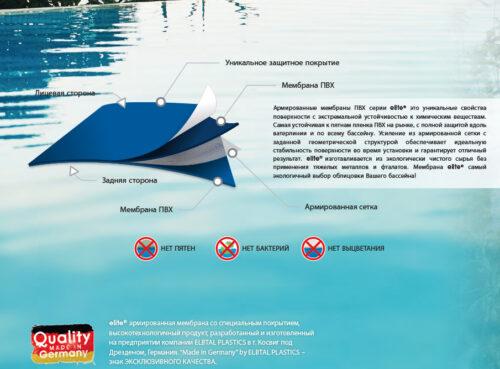 Пленка ПВХ для отделки бассейна cерия ELITE - изображение 5