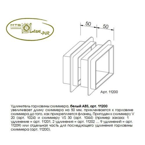 Горизонтальный удлинитель скиммера V20 - изображение 2