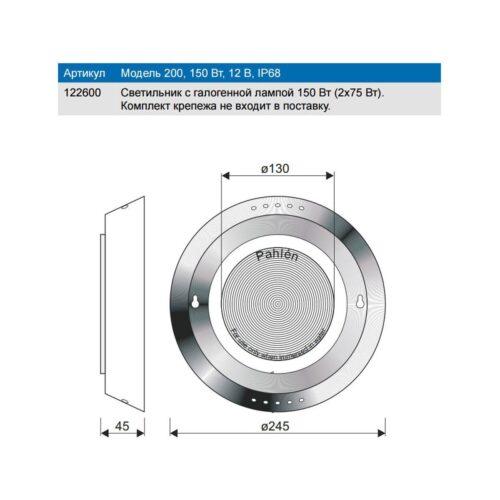 Настеннный прожектор Pahlen 150 Вт (2 х 75)/12В целиком нерж.сталь - изображение 3