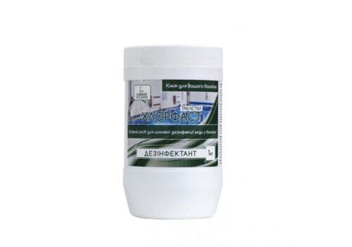 Хлорфаст быстрый (табл. 20 г). Быстрорастворимый хлорпрепарат для ударного хлорирования (55% акт. хлора)